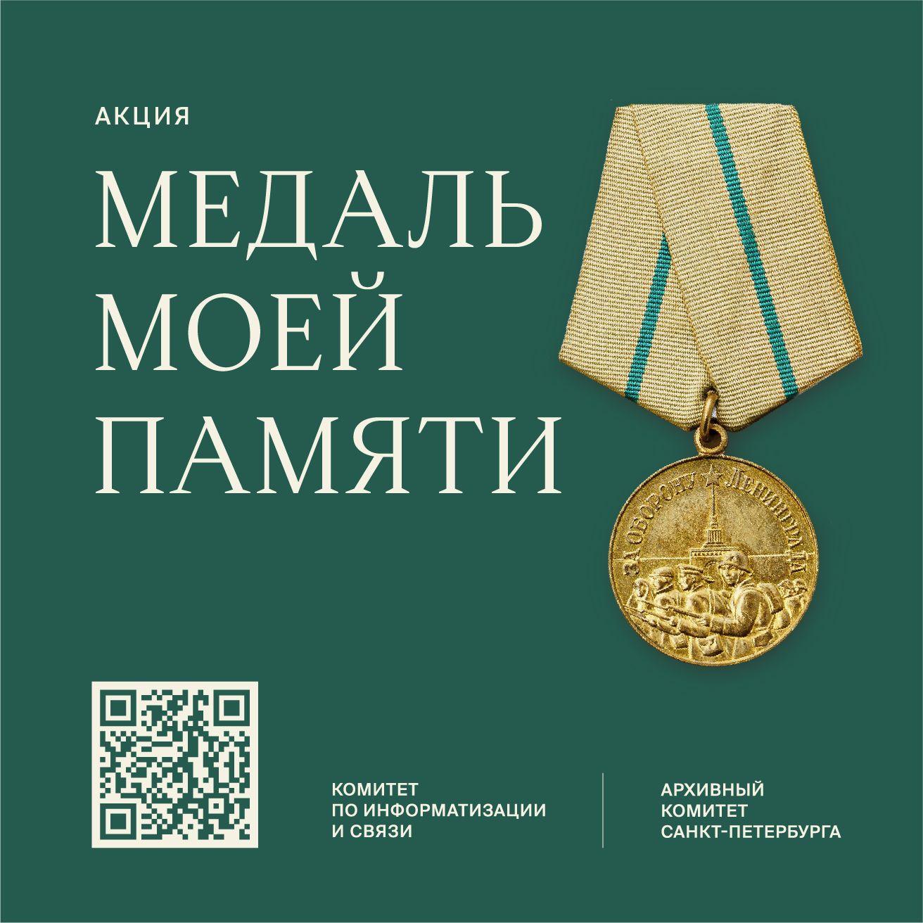 медаль памяти