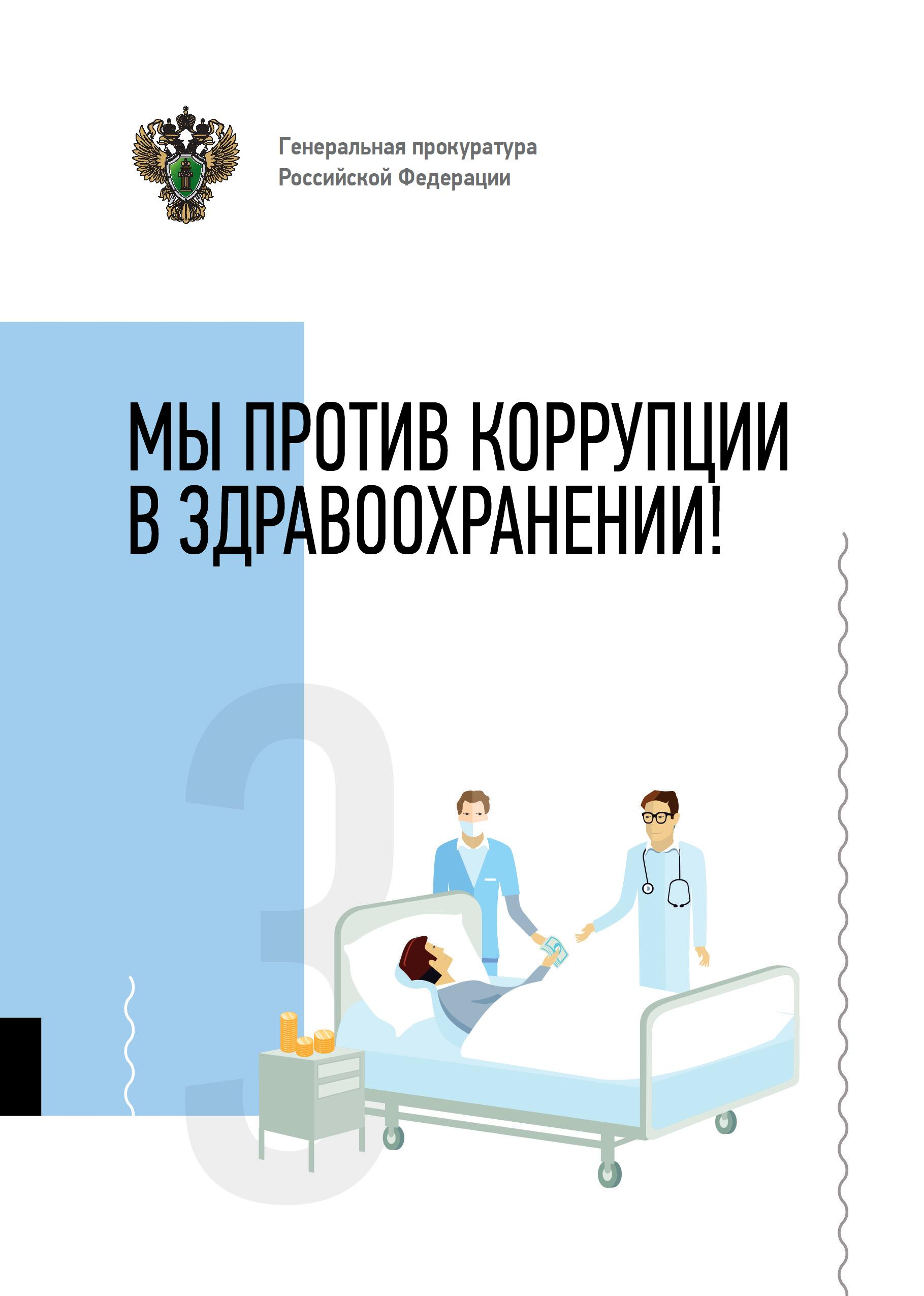 Памятка. Здравоохранение - 0001